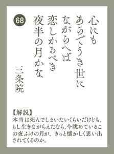 (68)心にもあらでうき世にながらへば 恋しかるべき夜半の月かな(三条院)