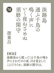(78)淡路島通ふ千鳥の鳴く声に いく夜ねざめぬ須磨の関守(源兼昌/みなもとのかねまさ)