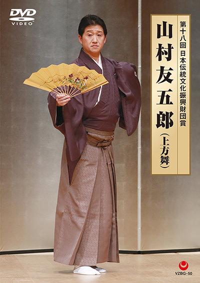第十八回 日本伝統文化振興財団賞 山村友五郎(上方舞)